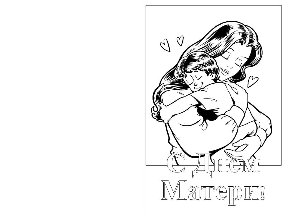 Раскраска День матери карты детей. Скачать День Матери.  Распечатать День Матери