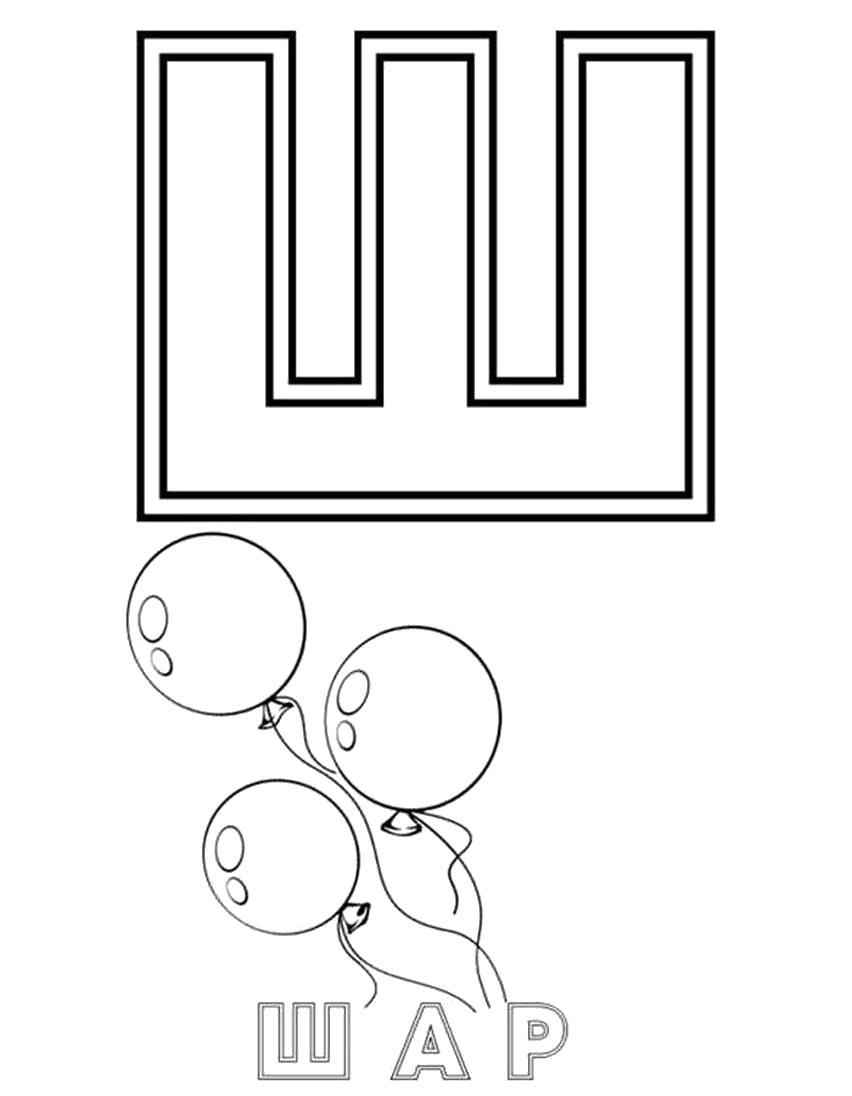 саду террасе раскраски буквы алфавита с картинками распечатать главное
