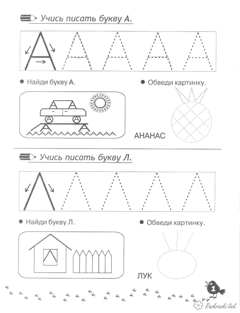 Раскраска Раскраски Прописи буквы обведи картинку найди буку Л учимся писать букву Л. Прописи буквы