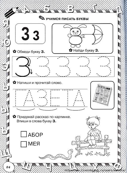 Раскраска учимся писать буквы, буква З, впиши букву, обведи буквы. Скачать Задания.  Распечатать Задания