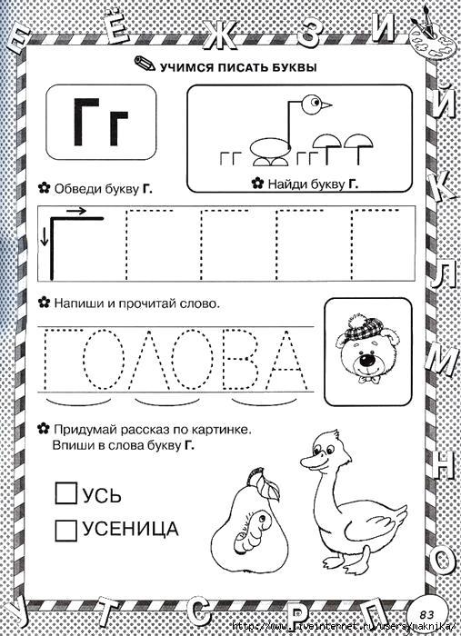 Раскраска учимся писать буквы, буква Г, впиши букву, обведи буквы. Скачать Задания.  Распечатать Задания