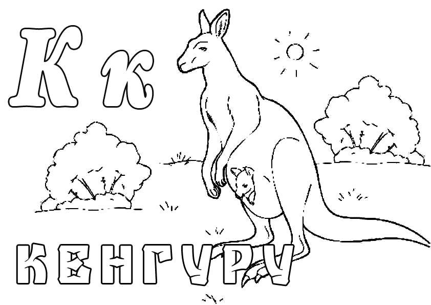 Раскраски буквы, Галерея раскрасок онлайн для распечатывания.