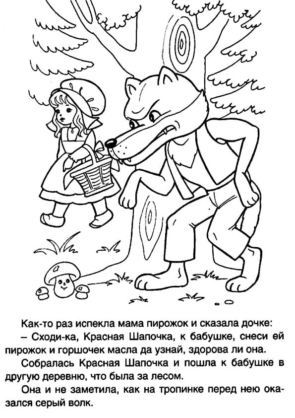 Раскраска м. красная шапочка