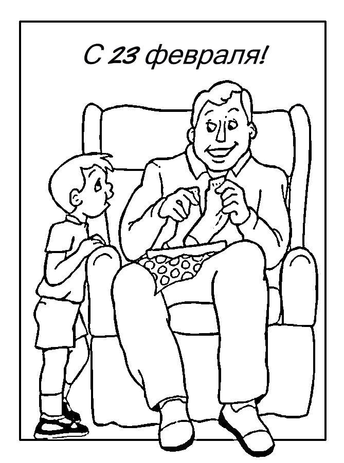 размеры, открытка с днем папы распечатать просто так