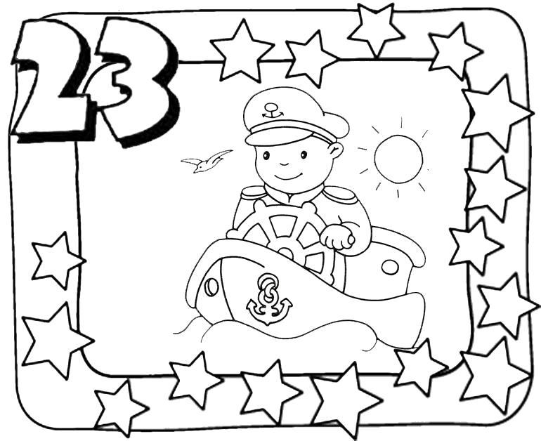 Раскраска капитан, с праздником,. Скачать 23 февраля.  Распечатать 23 февраля