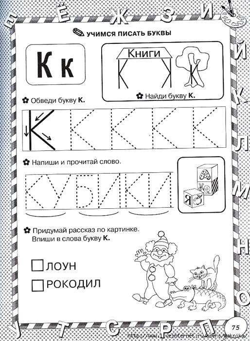 Раскраска учимся писать буквы, буква К, впиши букву, обведи буквы. Скачать Задания.  Распечатать Задания