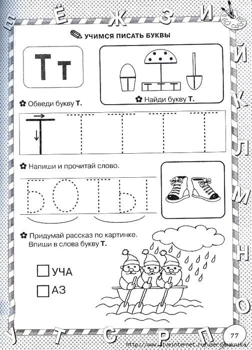 Раскраска учимся писать буквы, буква Т, впиши букву, обведи буквы. Скачать Задания.  Распечатать Задания