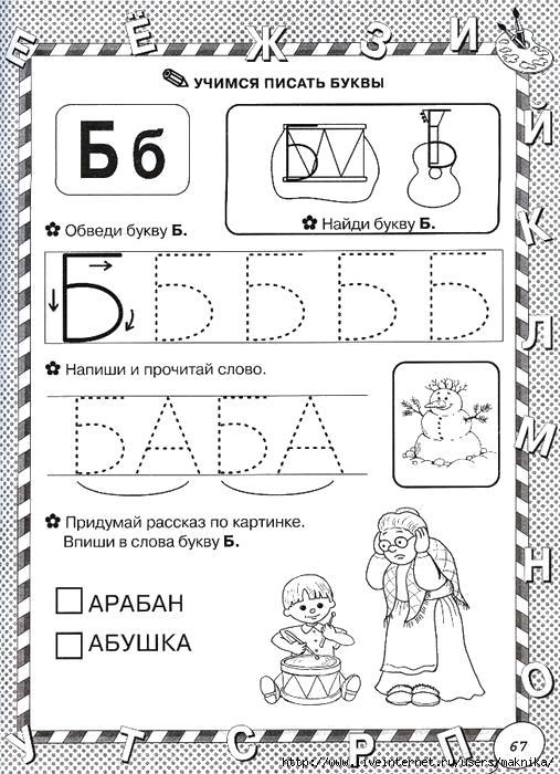 Раскраска учимся писать буквы, буква Б, впиши букву, обведи буквы. Скачать Задания.  Распечатать Задания