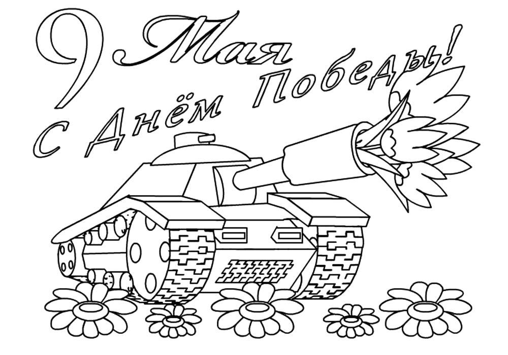 Раскраска  ко Дню Победы 9 мая. Скачать 9 мая.  Распечатать 9 мая