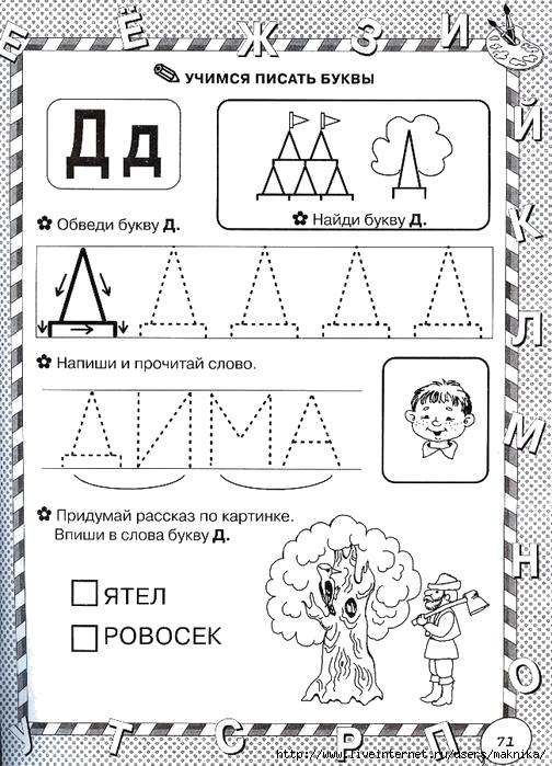 Раскраска учимся писать буквы, буква Д, впиши букву, обведи буквы. Скачать Задания.  Распечатать Задания