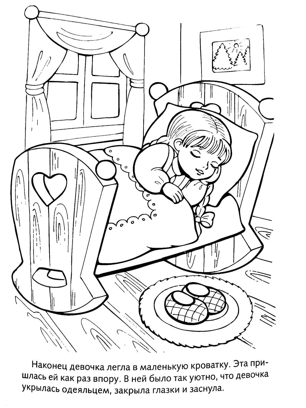 Раскраска   к сказке три медведя девочка спит на кровати медвежонка, скачать бесплатно . Скачать Девочка.  Распечатать Девочка