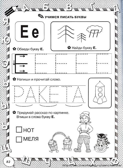 Раскраска учимся писать буквы, буква Е, впиши букву, обведи буквы. Скачать Задания.  Распечатать Задания