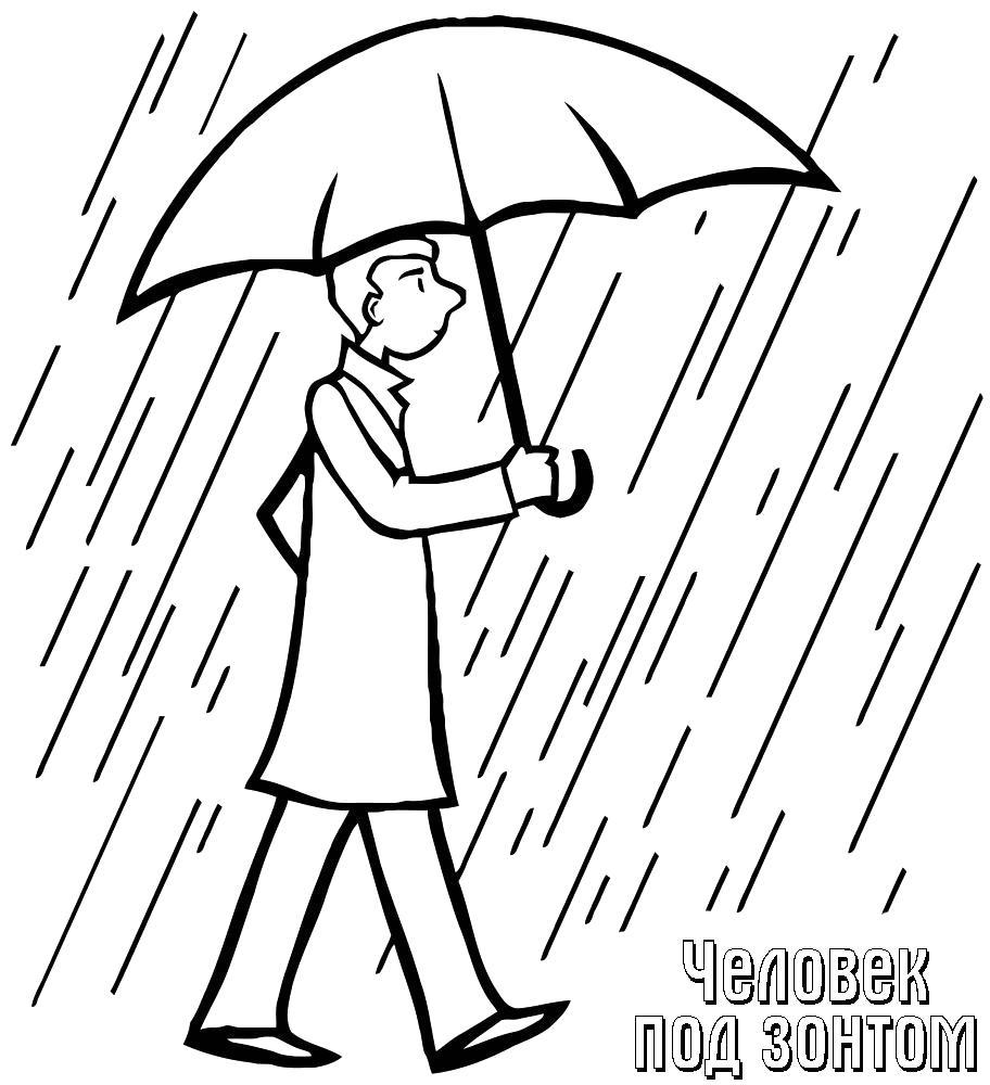 Раскраска человек под зонтиком, . Скачать зонт.  Распечатать зонт