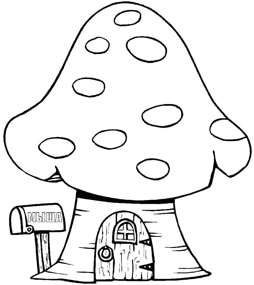 Раскраска дом из гриба, грибной домик, почта. Скачать Дом.  Распечатать Дом