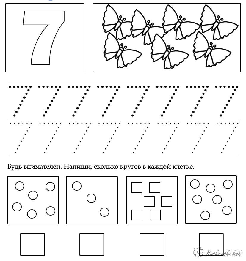 Раскраска Раскраски прописи пропись, цифры, 7, семь. пропись