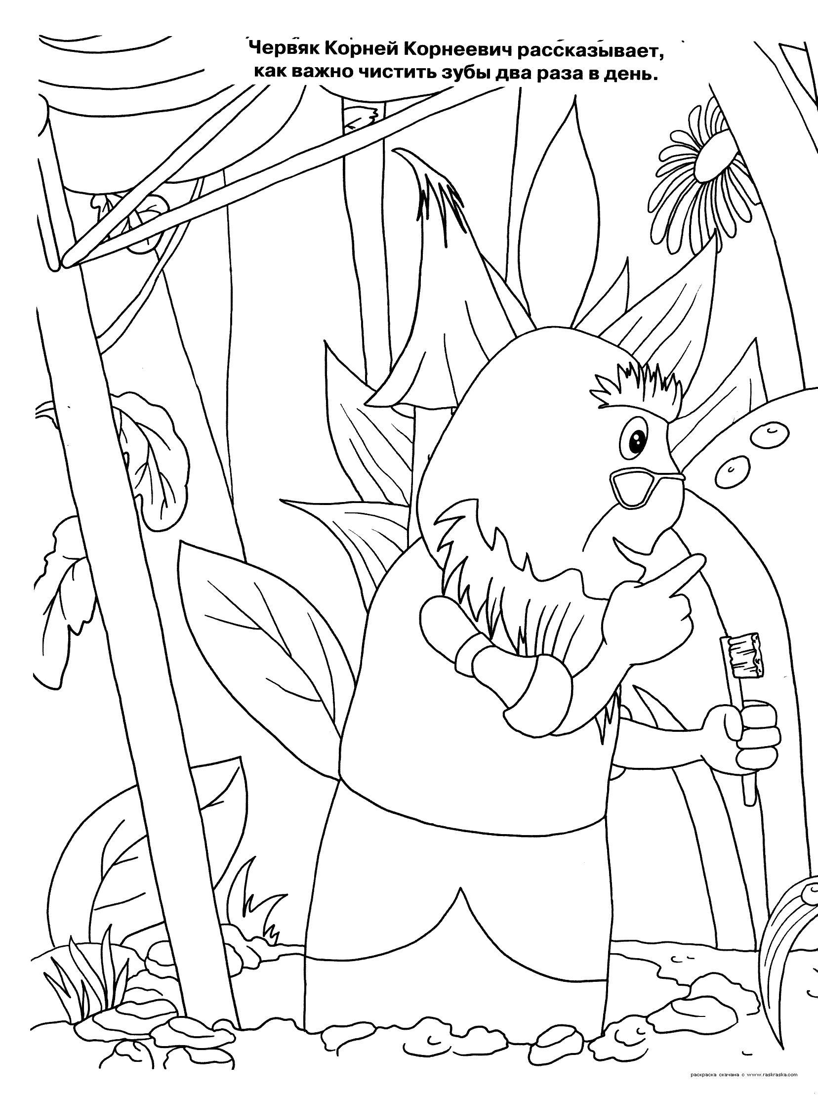 Раскраска  Корней Корнеевич.  Червяк Корней Корнеевич объясняет Лунтику, Миле и Кузе откуда на траве появляется роса, картинки из мультфильма про Лунтика для раскрашивания детьми. Скачать Корней Корнеевич.  Распечатать Лунтик