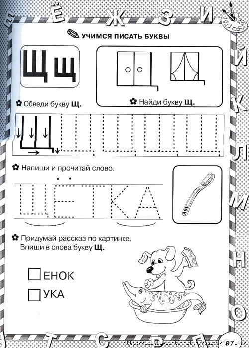Раскраска учимся писать буквы, буква Щ, впиши букву, обведи буквы. Скачать Задания.  Распечатать Задания