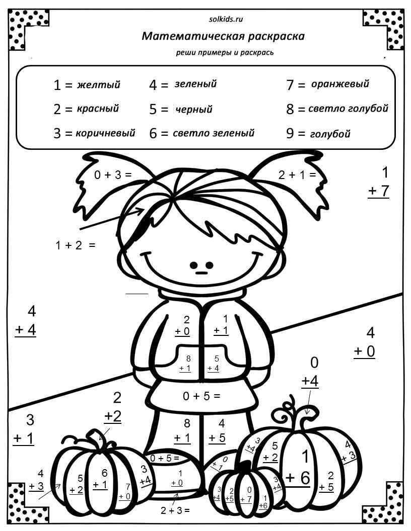 Раскраска  математические для 1,2,3 Класса с примерами. Скачать Сложение.  Распечатать Математические раскраски