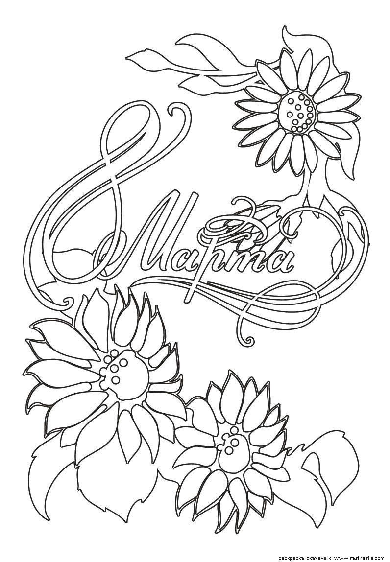 Раскраска  Цветы к 8 марты.   8 марта,  8 марта,  к 8 марту,  к 8 марту, разукрашка 8 марта, рисунки к 8 марта. Скачать 8 марта.  Распечатать 8 марта