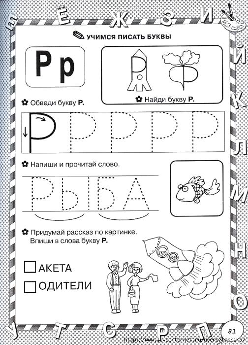 Раскраска учимся писать буквы,  с заданиями, обведи буквы. Скачать Задания.  Распечатать Задания