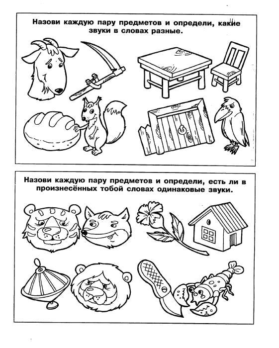 Раскраска обучающие , картинки для детей. Скачать Обучающие.  Распечатать Обучающие