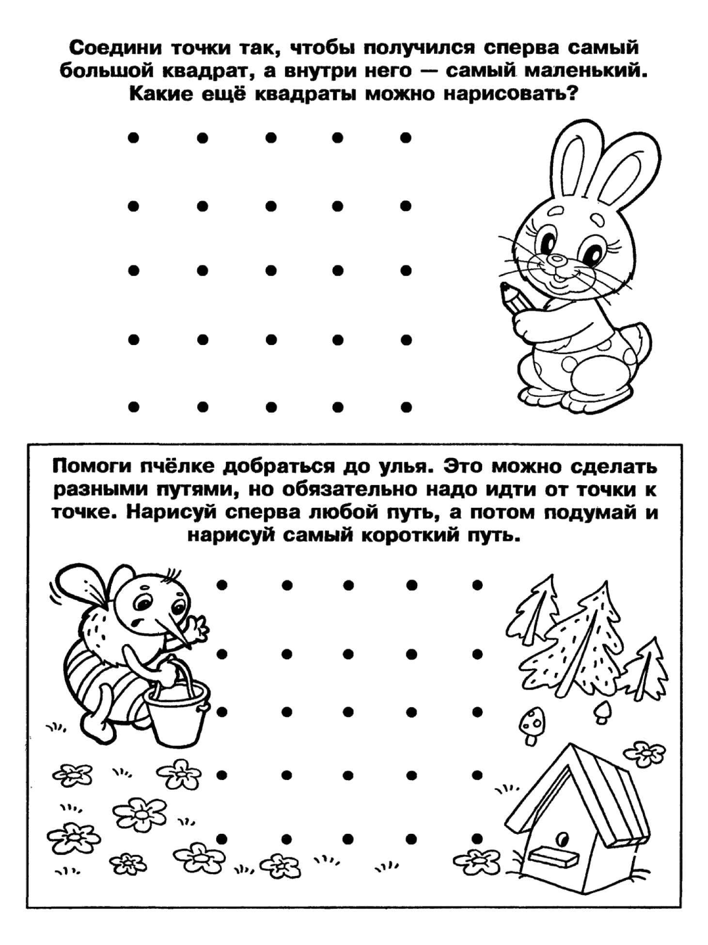"""Раскраска Раскраска для детей """"Развиваем восприятие детей"""". развивающие"""