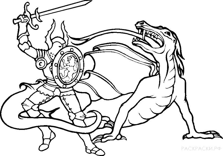 Раскраска  для мальчиков Рыцарь бьётся с драконом. Скачать Рыцарь.  Распечатать Рыцарь