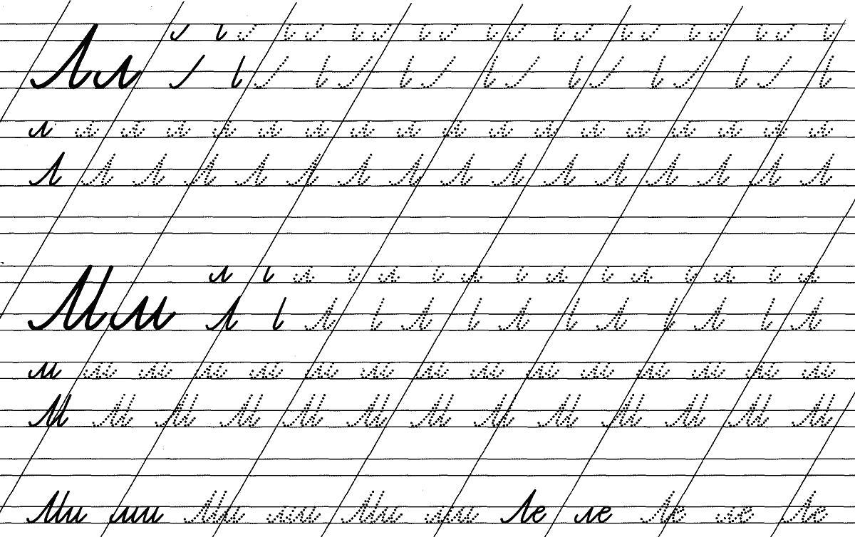 Название: Раскраска прописи, прописи для детей, прописи скачать бесплатно, алфавит прописи, азбука прописи, прописи для дошкольников, прописи 1класс. Категория: Прописи. Теги: Прописи буквы.