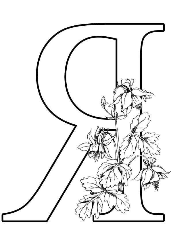 Раскраска Буква Я формата а4. Скачать Карточки с буквами.  Распечатать Алфавит