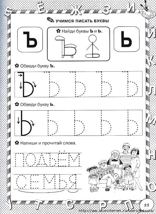 """Раскраска учимся писать буквы, буква """"Ъ"""", """"Ь"""", впиши букву, обведи буквы. Скачать Задания.  Распечатать Задания"""