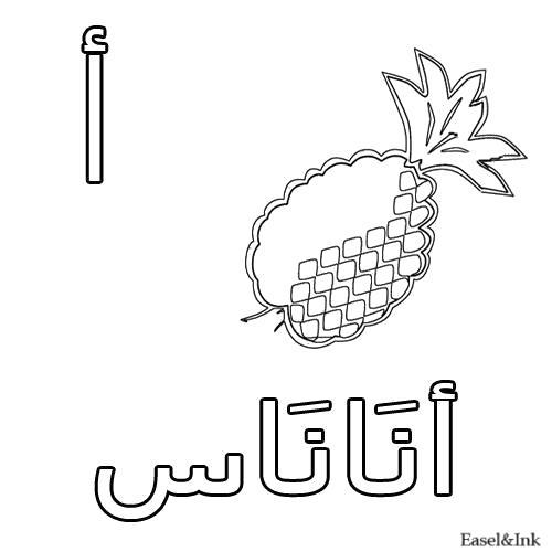 Раскраски Арабский алфавит, Раскраски.